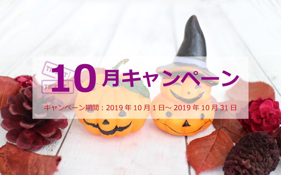 10月キャンペーン